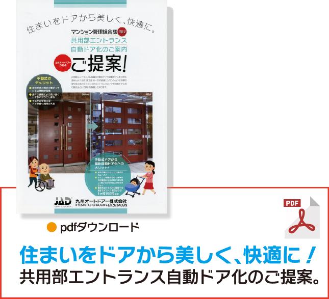 九州オートドアー株式会社