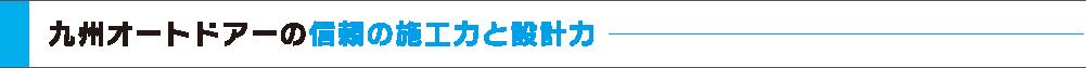 九州オートドアの信頼の施工力と設計力